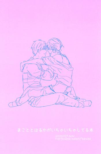 a book where makoto and haruka are all lovey dovey cover