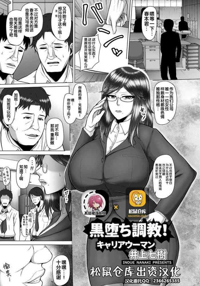 kuro ochi choukyou career woman cover