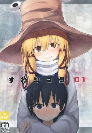 suwa shota 01 cover